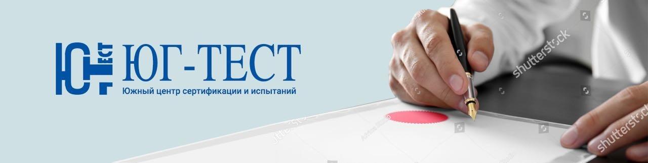 ООО «ЮГ-ТЕСТ», проявляя социальную ответственность, с 30 марта по 05 апреля 2020 года переходит на удаленный режим работы.