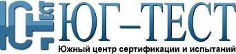ООО «ЮГ-ТЕСТ» официально уведомляет о том, что продолжает свою работу по подтверждению соответствия продукции и услуг.