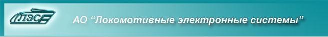 Акционерное общество «Локомотивные электронные системы» подтвердило высокий уровень системы менеджмента качества