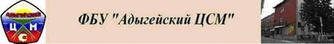 ФБУ «Адыгейский ЦСМ» успешно прошло сертификацию СМК на соответствие требованиям ГОСТ Р ИСО 9001-2015 (ISO 9001:2015)