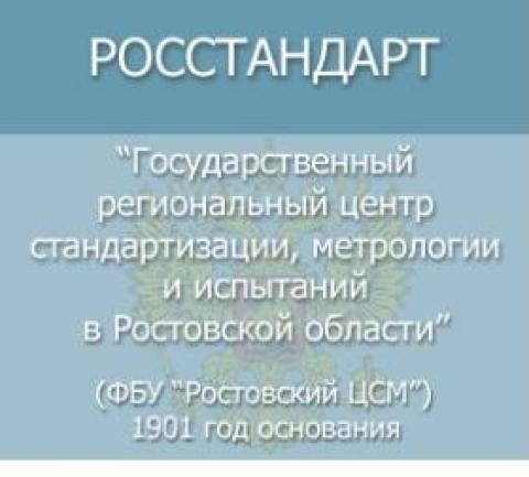 Ресертификационный аудит менеджмента безопасности труда и охраны здоровья (СМБТиОЗ) в ФБУ «Ростовский ЦСМ»