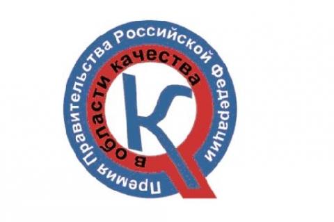 На юге России новый эксперт Премии Правительства РФ в области качества